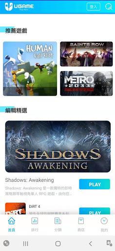 UGAME  screenshots 4