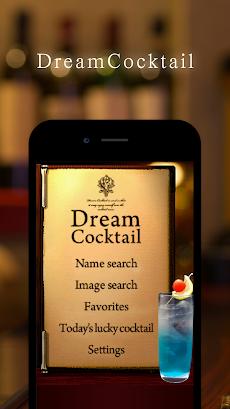 DreamCocktailのおすすめ画像1
