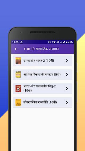 Class 10 NCERT Solutions in Hindi apktram screenshots 4