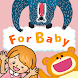 0~2才向けの動く絵本 for Baby(読み聞かせ)