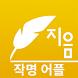 작명 어플 지음 : 이름짓기 감명 개명