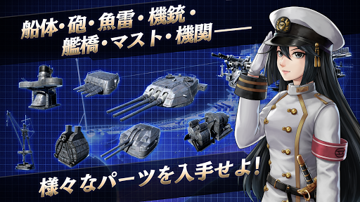 u8266u3064u304f - Warship Craft - 2.11.0 screenshots 5