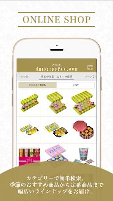 資生堂パーラー公式アプリ「CLUB SP」のおすすめ画像3