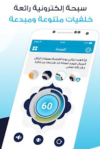 AlMosally – prayer app,qibla,quran,mosques nearby 3