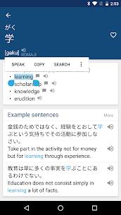 Japanese English Dictionary & Translator Free 英和辞典 2