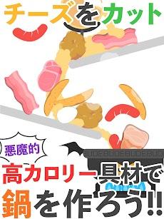【デブ注意】飯テロパズル〜悪魔鍋〜 総カロリー53万のおすすめ画像5