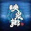 映泉鄉 icon