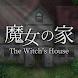魔女の家 - Androidアプリ