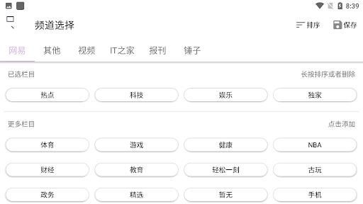 Mereu65b0u95fb 1.3.0-fixed Screenshots 11