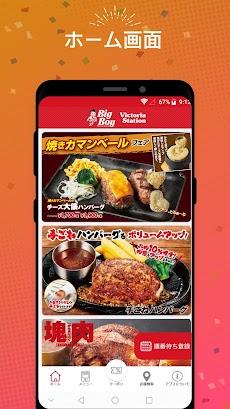 ビッグボーイ ~ ハンバーグ・ステーキのファミリーレストラン ~のおすすめ画像1