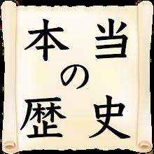 本当の歴史 日本人として知っておきたい日本目線の日本史の歴史勉強アプリ APK
