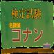 クイズfor名探偵コナン アニメ映画漫画クイズ 大人気無料ゲームアプリ