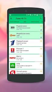 Лайм HD TV — бесплатное онлайн ТВ 1