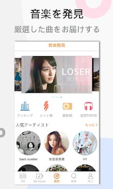 YY Music - FM連続再生|ギガ超節約、音楽ビデオ・無料音楽・ミュージックを無料で聴き放題のおすすめ画像2