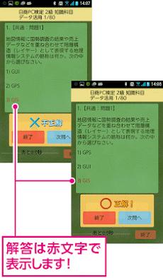 日商PC検定試験2級知識科目データ活用(富士通エフオーエム)のおすすめ画像4