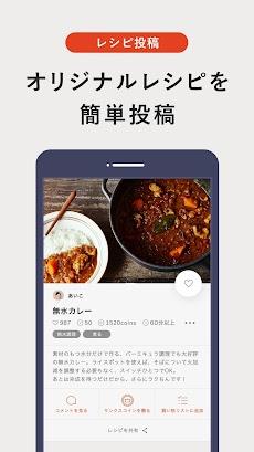 MY VERMICULAR-バーミキュラの公式レシピアプリのおすすめ画像4