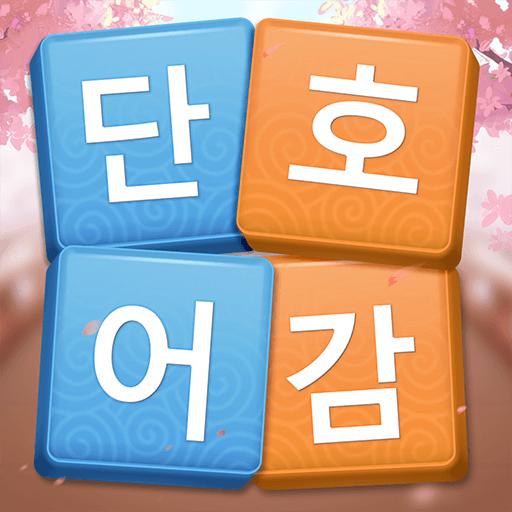 단어호감 - 워드 게임, 재미있는 퍼즐 게임