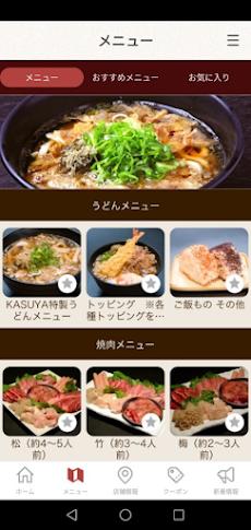 KASUYA かすうどん加寿屋(かすや)公式スマホアプリのおすすめ画像3