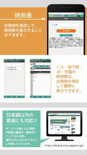 バスナビ 札幌 えき ルート検索・バス接近情報を確認できる「さっぽろえきバスナビ」