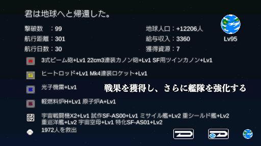 u5b87u5b99u6226u8266u7269u8a9eRPG 1.0.4 screenshots 3