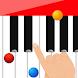 ピアノあそび 〜ぜったいできる!曲がひける!子供向け簡単ピアノ〜 - Androidアプリ