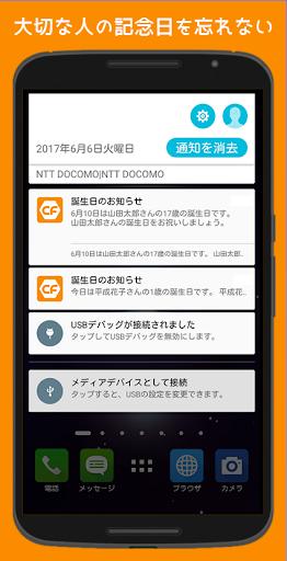 ContactFriends (コンタクトフレンズ) - 無料で記念日や誕生日を通知 2.0.1.1 screenshots 1