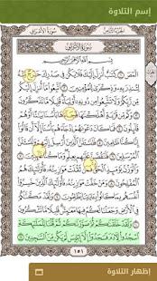 Otlooha Sa7 - Quran Teaching 5.4 Screenshots 5