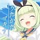 恋愛シミュレーションADVうたかたマキナ - Androidアプリ