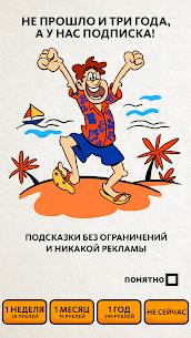 Сканворд.ру журнал: сканворды 6