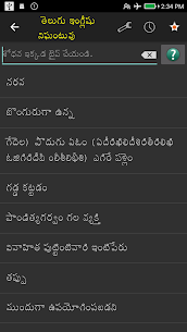 TeluguEnglish Dictionary  Apps For Pc – (Windows 7, 8, 10 & Mac) – Free Download In 2021 1