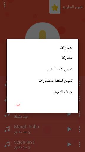 برنامج تسجيل و تغيير الصوت - مغير الاصوات  screenshots 3