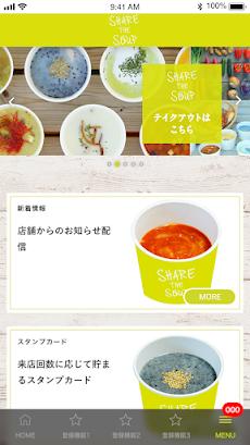 SHARE THE SOUP(シェアザスープ)のおすすめ画像2