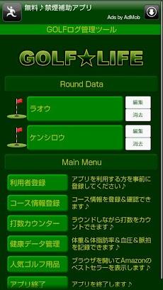 ゴルフ★ライフのおすすめ画像1