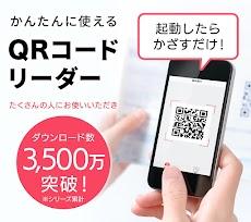 QRコードリーダー - 公式キューアールコード読み取りアプリのおすすめ画像1