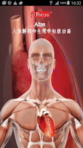 Anatomy Atlas – Chinese 1.9 Mod + Data Download 1