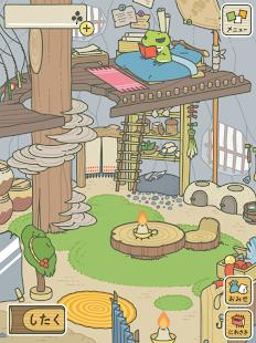 旅かえる Screenshot