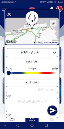 ROP - Royal Oman Police  Screenshots 5