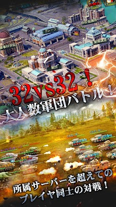 戦車帝国:海陸争覇のおすすめ画像5