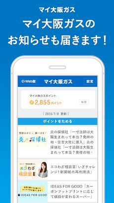 マイ大阪ガスのおすすめ画像4