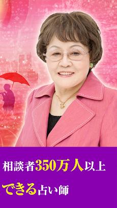 新宿の母しあわせ感涙占い~元祖行列のできる占い師のおすすめ画像2
