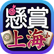 懸賞つき上海パズル:懸賞上海~無料で遊べる!