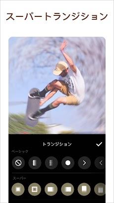 InShot - 動画編集&動画作成&動画加工のおすすめ画像2