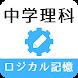 ロジカル記憶 中学理科 無料の勉強アプリ - Androidアプリ