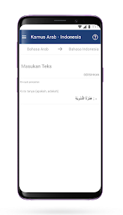 تحميل Kamus Al-Munawwir للاندرويد apk مجانا 5