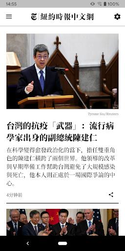 NYTimes - Chinese Edition 2.0.5 Screenshots 1