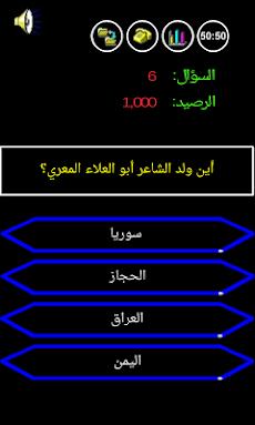 من سيربح المليون الموسوعةのおすすめ画像2