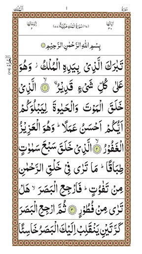 Surah Mulk apktram screenshots 2