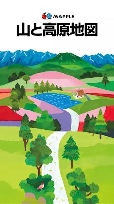 山と高原地図のおすすめ画像1