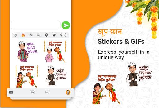Marathi Keyboard with Marathi Stickers  screenshots 1