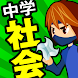 中学社会 地理・歴史・公民 (広告非表示版) - Androidアプリ